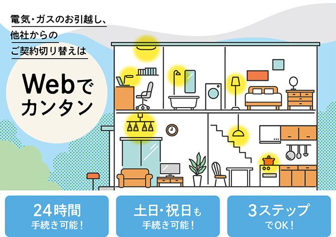 公式】北海道電力|電気・ガスのお引越し、他社からのご契約切り替え